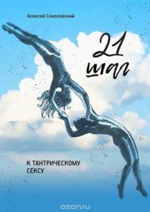 "Книга ""21 шаг к Тантрическому сексу"" - практики для Мужчин, 350₽"