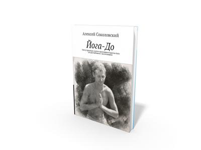 Книга «Йога-До» для освоения предельно долгого удержания асан! 400₽