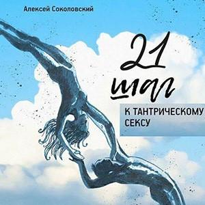 Книга «21 шаг к Тантрическому сексу» — практики для Мужчин, 350₽