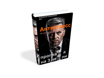 Пакет практик «Антистресс»