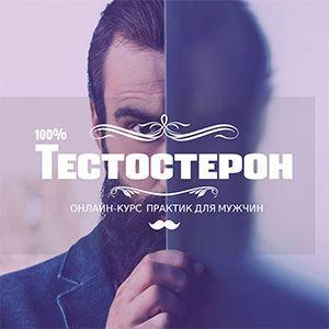 ONLINE курс практик для мужчин «100%й тестостерон»