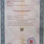 сертификат преподавателя йоги Алексей Соколовский
