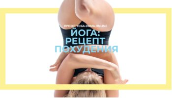 PRO похудение: бесплатный вебинар 2 октября в 07:00 МСК