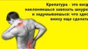 Крепатура в йоге и фитнес — что это?