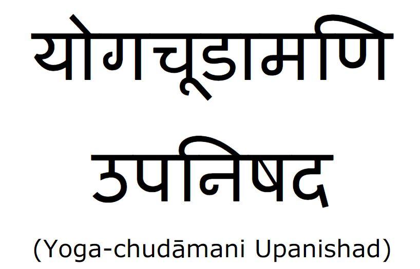 «Йога Чудамани Упанишада», Мантра 003 (Лучшая поза и что надо знать йогу)