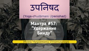 💎 ЙОГА ЧУДАМАНИ УПАНИШАДА 💎, СТИХ 57 («Удержание Бинду») ⠀